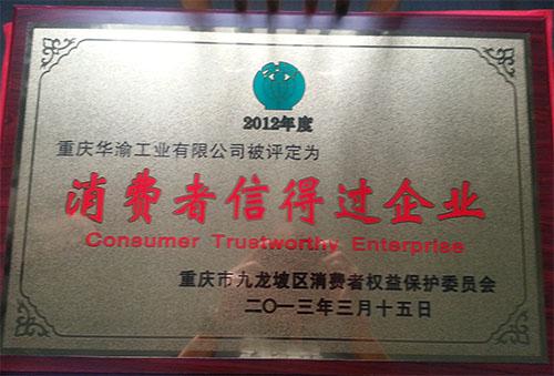 消费者信得过企业