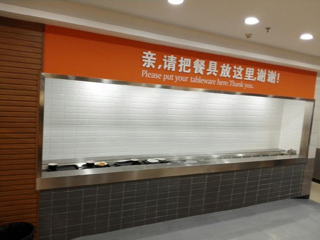 四川华渝餐具回收机