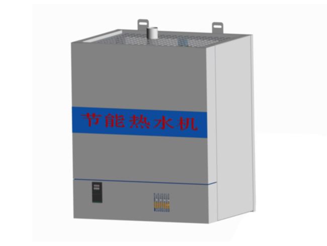 商用节能热水机